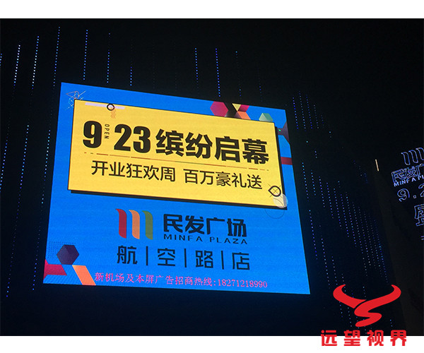 襄州区商圈——民发世界城门口LED