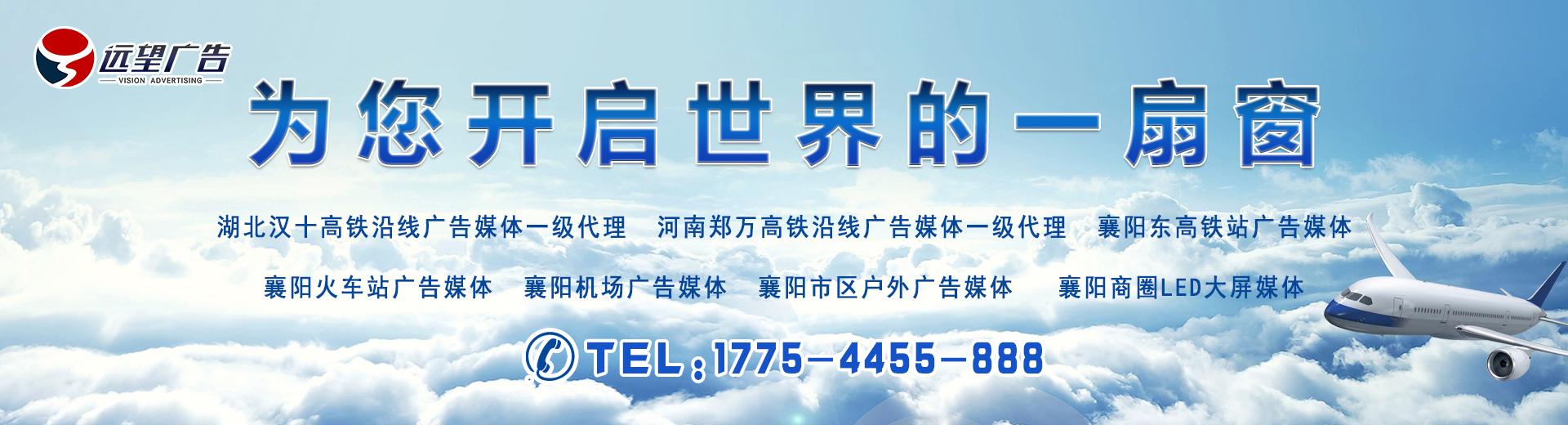 襄阳火车站广告