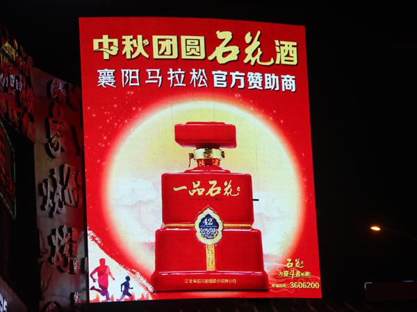 樊城电影院LED大屏